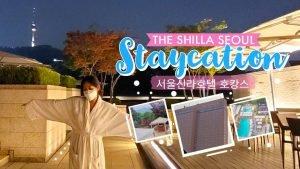 Seoul Hotel Staycation Experience at THE SHILLA SEOUL! 서울신라호텔 호캉스!