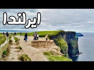 رحلتي إلى ايرلندا و أفضل ١٠ برامج سياحية و معلومات مهمةدبلن و منحدرات موهير و أكثر