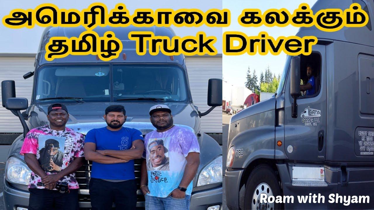 அமெரிக்காவை கலக்கும் தமிழ் Truck Driver | USA Tamil Vlog | USATamil Vlogger |Roam with Shyam#Seattle
